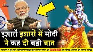 Modi जी ने राम मंदिर पर फैसले को लेकर इशारों इशारों में कर दी बड़ी बात, PM Address To Ayodhya Verdict