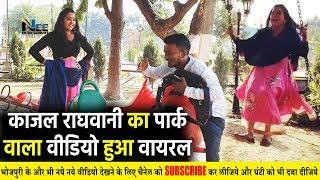 Kajal Raghwani का मुम्बई के पार्क में मस्ती करने वाला Private वीडियो हुआ वायरल