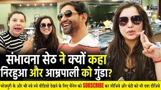 #Sambhavna Seth ने क्यों कहा #Nirahua और #AmrapaliDube को गुंडा | #निरहुआ और #आम्रपाली दुबे Live शो