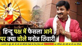 राम मंदिर पर फैसला आने के बाद क्या बोले BJP सांसद मनोज तिवारी #ManojTiwariAodhya