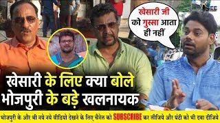 भोजपुरी के खलनायकों ने Khesari lal के Bigg Boss 13 में जाने के बाद क्या बोले #KhesariLalBiggBoss13