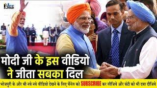 Modi जी के इस वीडियो ने जीता सबका दिल #Modi & Manmohan Singh Kartarpur