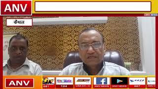 वन विकास विभाग के चेयरमैन अरुण सर्राफ की  प्रेसवार्ता || ANV NEWS KAITHAL - HARYANA
