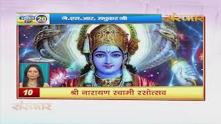 Bhakti Top 20 || 11 November 2019 || Dharm And Adhyatma News || Sanskar
