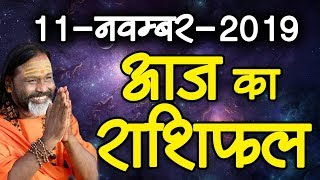 Gurumantra 11 November 2019 - Today Horoscope - Success Key - Paramhans Daati Maharaj