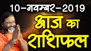 Gurumantra 10 November 2019 - Today Horoscope - Success Key - Paramhans Daati Maharaj
