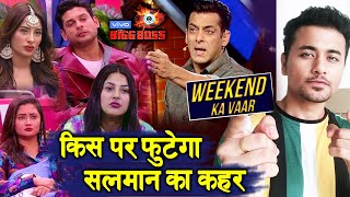 Who Will Salman Khan LASH OUT On This Weekend Ka Vaar? | Rashmi, Shukla, Sana, Mahira | Bigg Boss 13