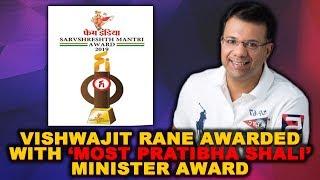 Vishwajit Rane Clinches Pratibha Shali Minister Award!