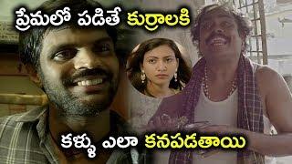 ప్రేమలో పడితే కుర్రాలకి కళ్ళు ఎలా కనపడతాయి | #NenuNaaNagarjuna Full Movie on Amazon Prime Video