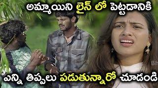 అమ్మాయిని లైన్ లో పెట్టడానికి ఎన్ని తిప్పలు | #NenuNaaNagarjuna Full Movie on Amazon Prime Video