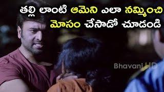 తల్లి లాంటి ఆమెని ఎలా నమ్మించి మోసం చేసాడో చూడండి | Aatagallu Full Movie Streaming On Amazon Prime