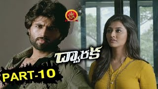 Dwaraka Telugu Full Movie Part 10 | Vijay Devarakonda, Pooja Jhaveri | Bhavani HD Movies