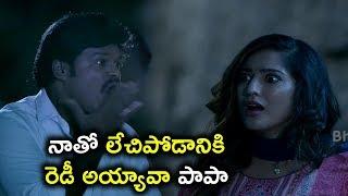 నాతో లేచిపోడానికి రెడీ అయ్యావా పాపా   Vajra Kavachadhara Govinda Streaming on Amazon Prime Video