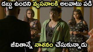 డబ్బు ఉందని వ్యసనాలకి అలవాటు పడి జీవితాన్నే | Nene Kedi No.1 Full Movie On Amazon Prime Video