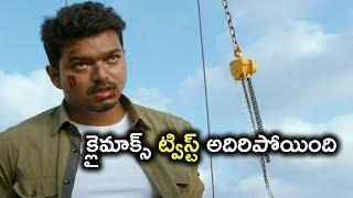 క్లైమాక్స్ ట్విస్ట్ అదిరిపోయింది | Latest Telugu Movie Scenes | Bhavani HD Movies