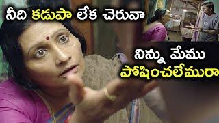 నీది కడుపా లేక చెరువా నిన్ను మేము పోషించలేమురా | Nenu Naa Nagarjuna Full Movie on Amazon Prime Video