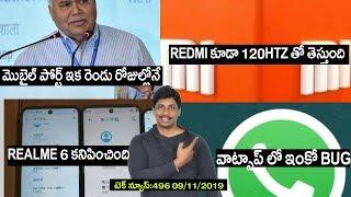 TechNews in telugu 496:realme 6,miui 11,mobile proting,whatapp bug,google,samsung 5g phone,redmi