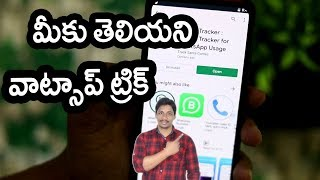 I Bet You Don't Know This WhatsApp Trick Before Telugu