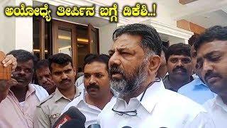 ಅಯೋಧ್ಯೆ ತೀರ್ಪಿನ ಬಗ್ಗೆ ಡಿಕೆಶಿ ..! || DK Shivakumar Reacts on Ayodhya Supreme Court Judgement