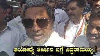 ಅಯೋಧ್ಯೆ ತೀರ್ಪಿನ ಬಗ್ಗೆ ಸಿದ್ದರಾಮಯ್ಯ || Siddaramaih Reacts on Ayodhya Judgment