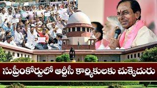 Supreme Courtలో TSRTC కార్మికులకు చుక్కెదురు | CM KCR | Telangana News | Top Telugu TV