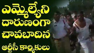 ఎమ్మెల్యేని దారుణంగా చావబాదిన RTC కార్మికులు | TSRTC Employees Fires on MLA | Telangana | CM KCR