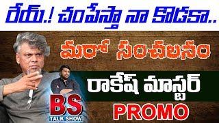 Rakesh Master Latest Interview PROMO | BS Talk Show | Sekhar Master | Tollywood | Top Telugu TV
