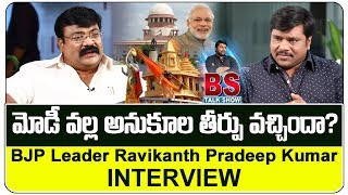 BJP Leader Ravikanth Pradeep Kumar Exclusive INTERVIEW | BS Talk Show | Ayodhya News | Ram Madhir