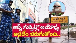 Ayodhya Verdict | High Security with High Alert in Ayodhya City | Top Telugu TV