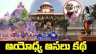 అయోధ్య అసలు కథ | Ayodhya Rammandhir Story | Supreme Court Judgement On Ayodhya | Top Telugu TV