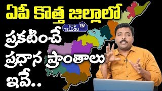 Analysis On New Districts In AP | AP Latest Political News Today | AP CM Jagan | Top Telugu TV