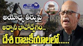 LK Advani Emotional On Judgement Of Ayodhya Verdict | PM Modi | Amithshah | BJP | Top Telugu TV