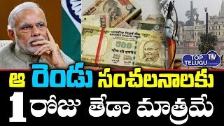 BJP November Sentiment | PM Modi | Demonetization In India | Ayodhya Verdict | Top Telugu TV