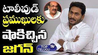 Film development Corporation Post To Actor Vijay Chander | AP CM Jagan | Tollywood Films In Telugu