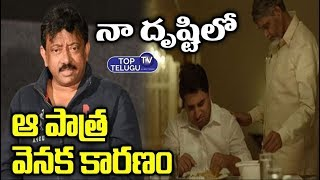 RGV Comments On Pappu Lanti Abbayi Song | Kamma Rajyam Lo Kadapa Reddlu | Top Telugu TV