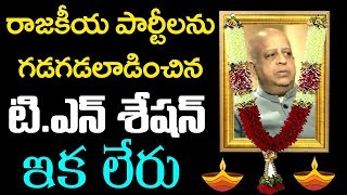 Tirunellai Narayana Iyer Seshan Passed Away | Braking News | Top Telugu TV