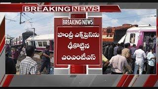హంద్రీ ఎక్స్ప్రెస్ను ఢీకొట్టిన MMTS | Two Trains Hit In Hyderabad | Breaking News | Kachiguda