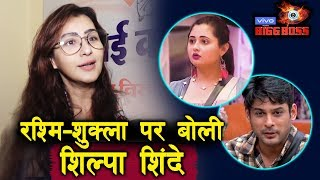 Bigg Boss 13 | WINNER Shilpa Shinde SUPPORTS Siddharth Shukla And LASHES Out At Rashmi | BB 13