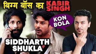 Bigg Boss 13 | Siddharth Shukla Is KABIR SINGH, Says These 2 Contestants | Do You Agree? | BB 13
