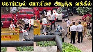 கோர்ட்டில் போலீசை அடித்த வக்கீல் | Lawyer slap police in front of court
