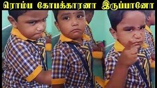 ரொம்ப கோபக்காரனா இருப்பானோ | Angry Kid funny video