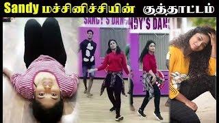 Sandy மச்சினிச்சியின் குத்தாட்டம் | Cynthia Natalia dance performance