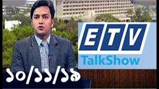 Bangla Talk show  বিষয়: ঘূর্ণিঝড় 'বুলবুল' নিয়ে সর্বশেষ তথ্যে যা বললেন আবহাওয়াবিদরা |