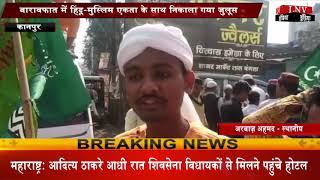बारावफात में हिंदू-मुस्लिम एकता के साथ निकाला गया जुलूस