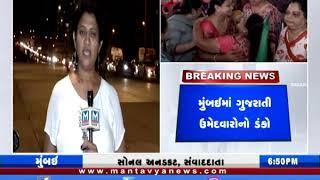 મુંબઇમાં ગુજરાતી ઉમેદવારનો ડંકો MNA (10/24/2019) Mantavyanews