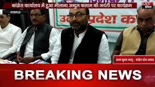 कांग्रेस कार्यालय में हुआ मौलाना अब्दुल कलाम की जयंती पर कार्यक्रम