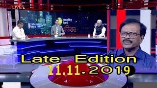 Bangla Talk show  বিষয়: তাণ্ডব থামলো ঘুর্ণিঝড় বুলবুলের | ভোলায় ঝড়ে শতাধিক ঘর বিধ্বস্ত, আহত ১৫
