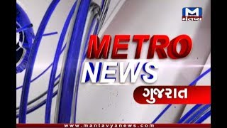 Metro News (26/10/2019) Mantavya News