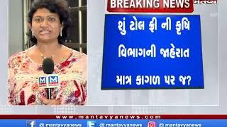 ગુજરાતમાં કમોસમી વરસાદના કારણે પાકને નુક્સાન MNA (01/11/2019) Mantavyanews