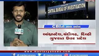 દેશભરમાં CBIના દરોડાનો ધમધમાટ MNA (05/11/2019) Mantavyanews